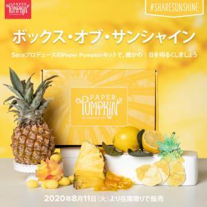 【8/11~数量限定 】楽しさいっぱいの夏キット「 PAPER PUMPKIN ボックス・オブ・サンシャイン」が日本でも♪