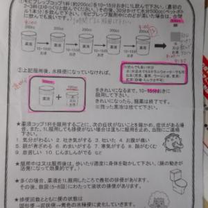 大腸内視鏡検査の前にモビプレップを飲む 12/9②