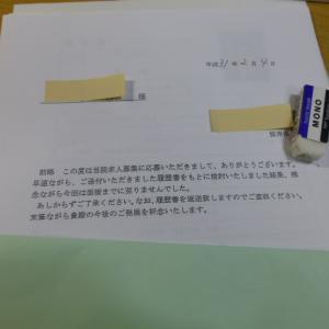 書類選考不合格の通知
