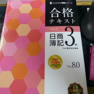 日商簿記3級試験