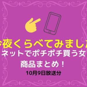 【今くら】ネットでポチポチ買う女商品まとめ!10月9日放送今夜くらべてみました