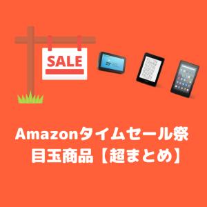 Amazonタイムセール祭り目玉商品【超まとめ】kindle/Echo/Fireタブレット多数あり