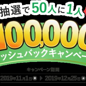 タイヤフッドで最大10万円キャッシュバックキャンペーン中!【かんたんタイヤ交換のTIREHOOD】