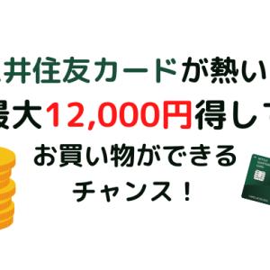 三井住友カードが熱い!最大12000円得してお買い物ができるチャンス!