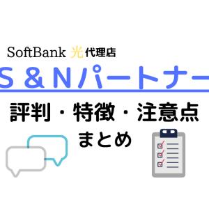S&Nパートナーの評判・特徴・注意点まとめ【ソフトバンク光代理店】