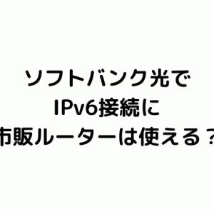 ソフトバンク光でIPv6接続に市販ルーターは使える?