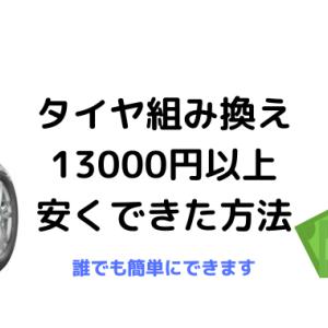 タイヤ組み換え13000円以上安くできた方法【簡単でした】