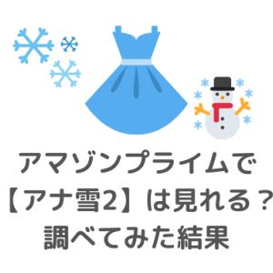 アマゾンプライムで【アナ雪2】は見れる?調べてみた結果