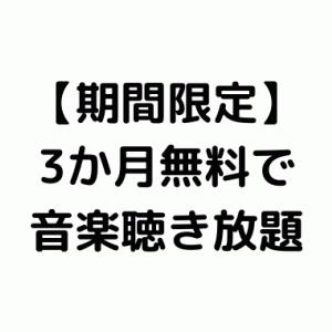 【期間限定】3か月無料で音楽聴き放題【アマゾンミュージックアンリミテッド】