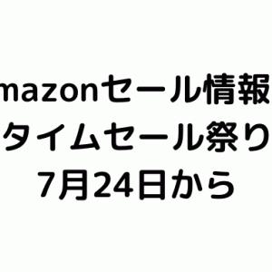Amazonセール情報!タイムセール祭り7月24日から