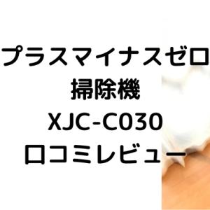 プラスマイナスゼロ掃除機XJC-C030口コミレビュー