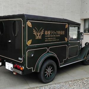 【神奈川】箱根ラリック美術館でオリエント急行「ル・トラン」に乗車【美術館】