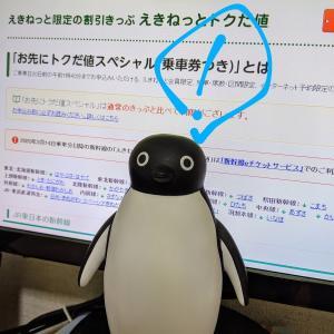 JR東日本のえきねっとで新幹線と特急列車が半額!