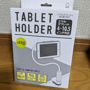 寝ながら動画鑑賞するためのタブレットホルダーを購入