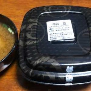 吉野家持ち帰り弁当が冷ますと美味しいと言う記事を実践した。