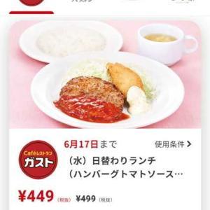ガストのランチ503円って使ってますか?