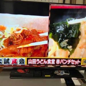 秘密の県民ショー山田うどん食堂。