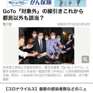 朝日新聞発表GOTOキャンペーンは?