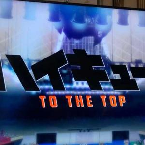 TVアニメ「ハイキュー!! TO THE TOP」第2クール