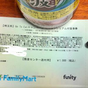 Go To Eatキャンペーン 埼玉県プレミアム付食事券