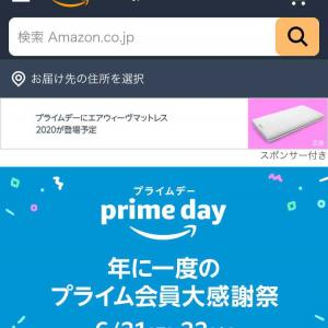 Amazonプライムデー!6月21日、22日に開催。お得かな?