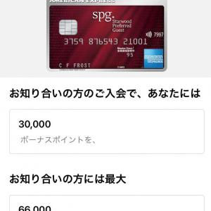 SPGアメリカンエキスプレスAmazon600円バック等