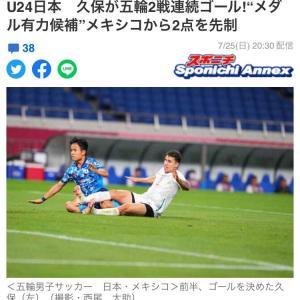 サッカー オリンピック日本代表前半終了