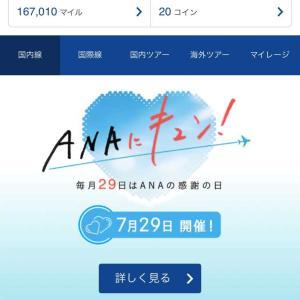 #ANAにキュン29日 オリンピックもたけなわだけど。