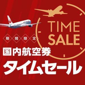 JAL修行タイムセールにチャレンジ?