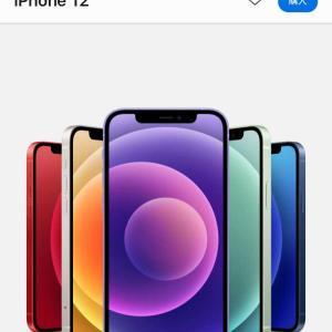 iPhone12明日から価格改定です。