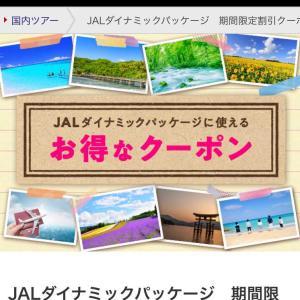JALタイムセール本日9月24日迄。