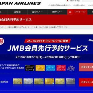 2020先得FOP単価3.07円
