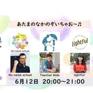 今日本にあるオススメしたい教育コミュニティー3選