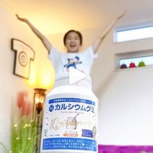 子供の成長サプリ「カルシウムグミ」毎日おいしくポリポリ
