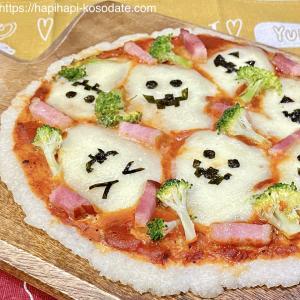 ごはんピザ!フライパンで簡単こどもが喜ぶパーティー料理