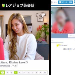 英語が話せるようになりたい主婦のオンライン英会話記録