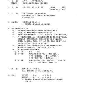 第53回兵庫県居合道大会