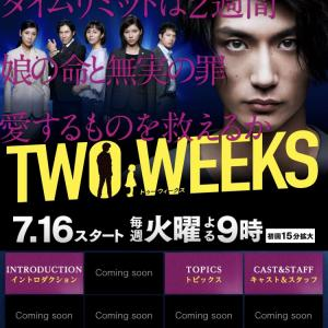 「TWO WEEKS」キャスト・あらすじ・主題歌・原作などをご紹介!韓国ドラマリメイク!