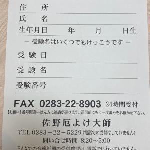 合格祈願ファックス