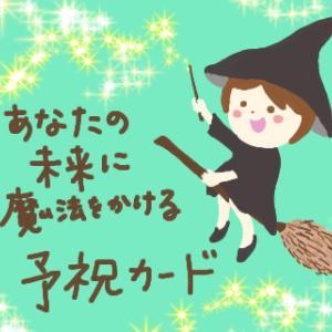 あなたの未来に魔法をかける( ^-^)ノ♡夢を叶える魔法のイラスト「予祝カード」描きます~