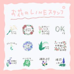 お花のLINEスタンプ♡ リリースしました!!