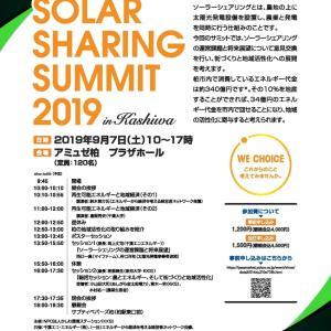 「ソーラーシェアリングサミット2019 in 柏」を共催します