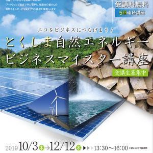 「とくしま自然エネルギービジネスマイスター講座」に講師として登壇します