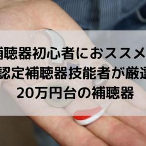 補聴器初心者におススメ!現役認定補聴器技能者が厳選する20万円台の補聴器