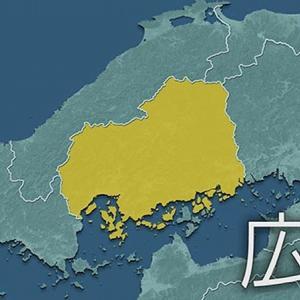 広島県にコロナ緊急事態宣言が出されたが誰も対応方法を知らない