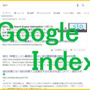 グーグルインデックスを削除する方法