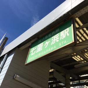 江ノ電の旅