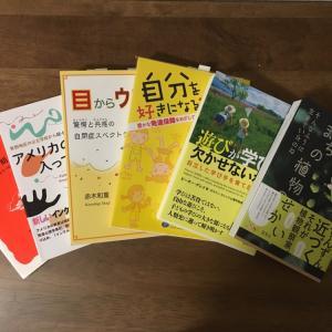 読書の秋♪