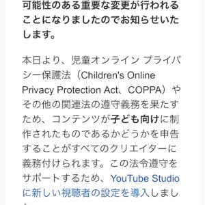【YouTube】子供向けコンテンツか選択するように!とメールが来た。今後AdSenseにも飛び火か!?