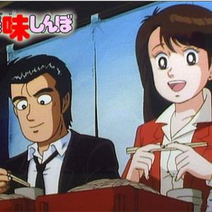 美味しんぼでこれ以上の日本酒はないと言わせた『天狗舞 山廃純米大吟醸』を買ってみた!